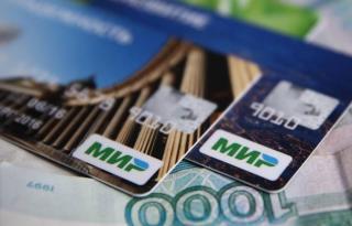 Фото: ТАСС   До 1000 рублей. Всех, у кого есть карта «Мир», ждет изменение с 13 августа