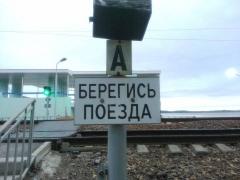 Фото: Юлия Вильджюнайте | В пригороде Владивостоке на железнодорожной платформе обнаружен труп мужчины