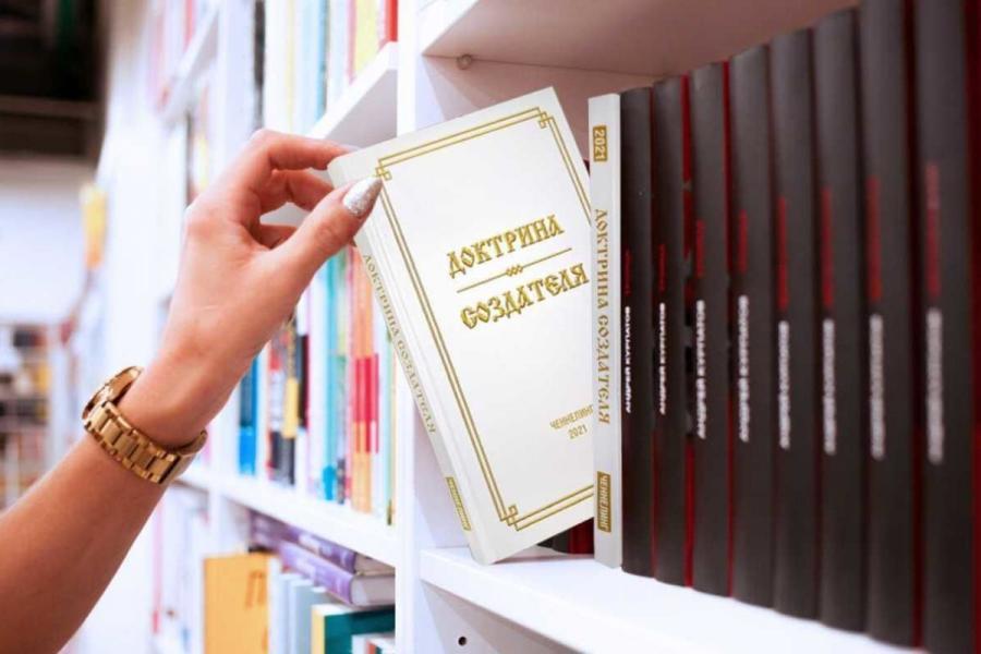 В свет вышла книга Доктрина Создателя