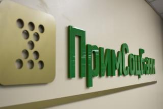 Фото: Примсоцбанк | Дальневосточная и семейная ипотека в Примсоцбанке – теперь дешевле!