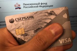Фото: PRIMPRESS | Деньги придут на карту: кому 23 августа поступят выплаты от ПФР