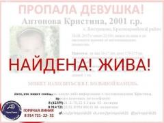 Фото: Примпоиск | Пропавшая в Приморье девушка найдена живой