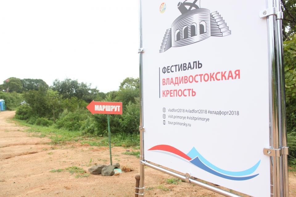 Во Владивостоке открылся фестиваль «Владивостокская крепость»