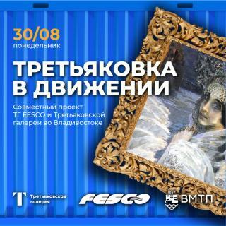 Фото: FESCO   Временная экспозиция в рамках совместного проекта FESCO и Третьяковской галереи открывается во Владивостоке