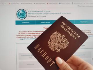 Фото: PRIMPRESS / Софья Федотова | Более 1600 приморцев обучили бесплатно востребованным профессиям