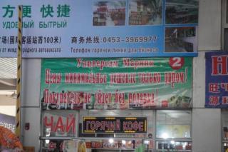 Фото: PRIMPRESS | Житель Приморья зашел в магазин русских продуктов в Китае и обомлел