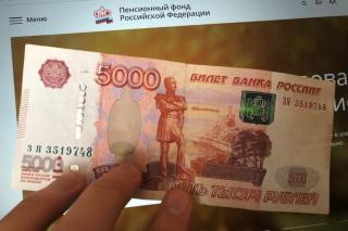 Фото: PRIMPRESS   ПФР сообщил, кому нужно подать заявление на новые 5000 рублей