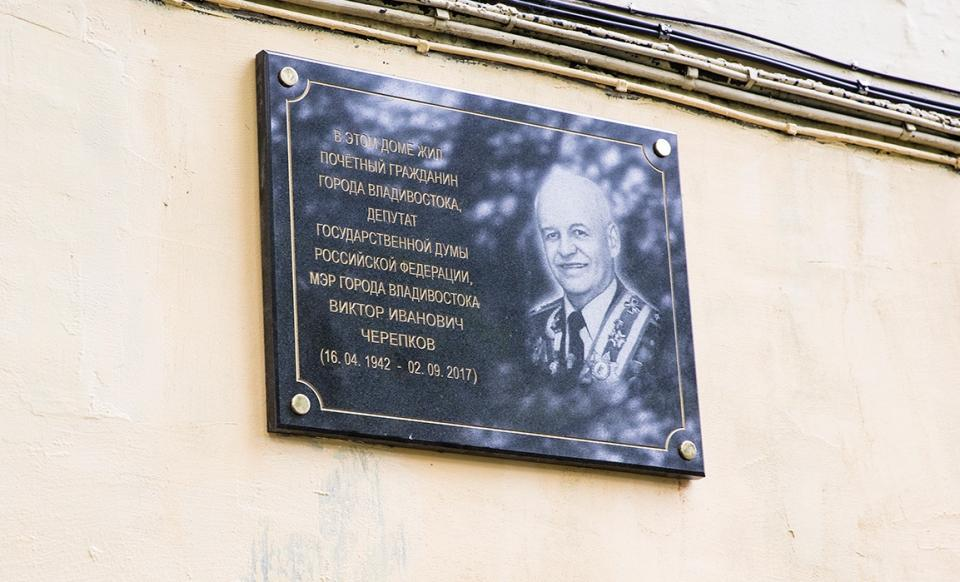 Во Владивостоке открыли мемориальную доску экс-мэру Виктору Черепкову