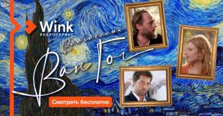 Фото: Ростелеком   Шесть причин смотреть Wink в сентябре: главные премьеры видеосервиса