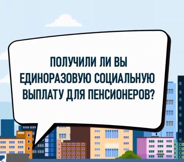 Приморские пенсионеры рассказали о получении единовременной выплаты в размере 10 тысяч рублей