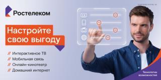 Фото: Ростелеком   Конструктор пакетного предложения от «Ростелекома»: теперь каждый может создать свой идеальный тариф