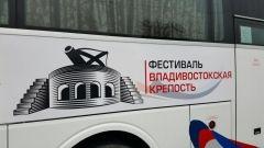 Билеты на фестиваль «Владивостокская крепость» почти разобрали за три дня