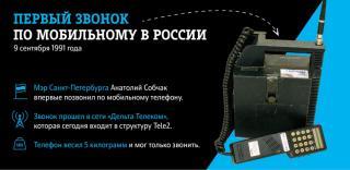 Фото: Tele2 | Tele2 отмечает 30-летие мобильной связи в России