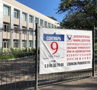 Фото: PRIMPRESS   Официально: второй тур выборов губернатора Приморья пройдет в ближайшее воскресенье