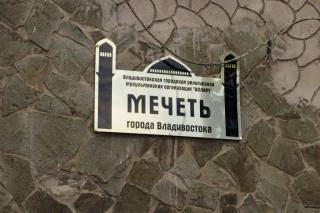 Фото: Анастасия Якушева / PRIMPRESS   Борьба за мечеть развернулась во Владивостоке