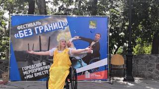 Фото: управление по делам молодежи и связям с общественностью/vlc.ru | В центре Владивостока прошел ежегодный инклюзивный фестиваль «Без границ»