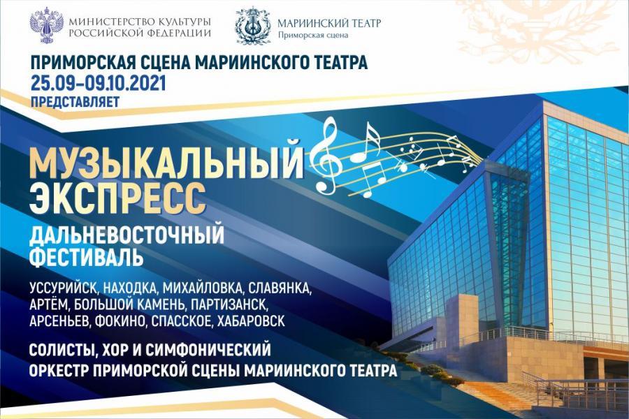 Приморская сцена Мариинского театра представит Дальневосточный фестиваль «Музыкальный экспресс»