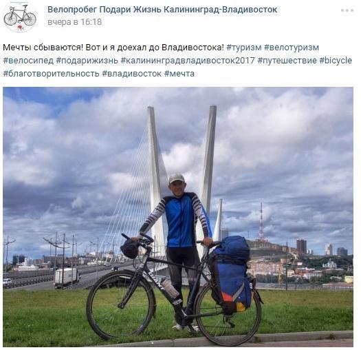 Путешественник изКалининграда доехал навелосипеде доВладивостока