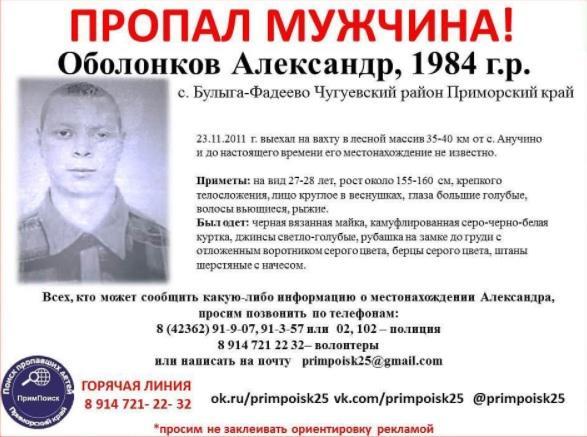 В Приморье ведутся поиски пропавшего шесть лет назад мужчины