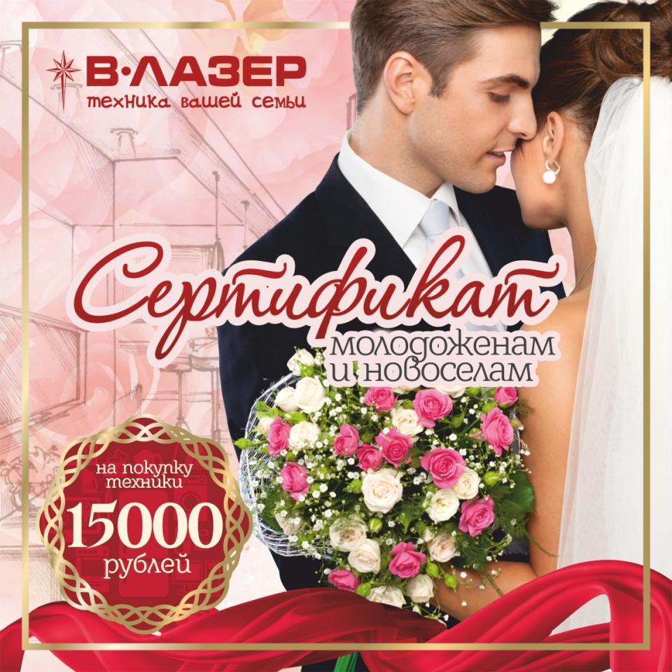 Дарим скидку 15 000 рублей новоселам и молодоженам!