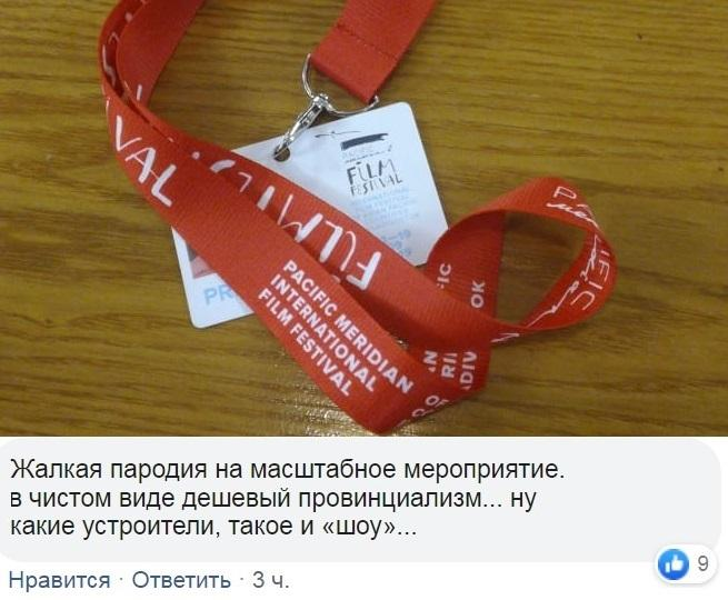 «А это зачем?»: в социальных сетях раскритиковали кинофестиваль «Меридианы Тихого»