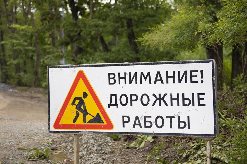 Во Владивостоке на улице Ковальчука ведутся ремонтные работы