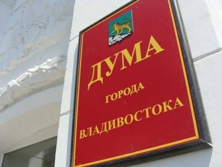 В Думе Владивостока утвердили составы профильных комитетов и их председателей