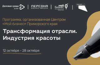 Фото: primorsky.ru | Приморцы получат новые знания и навыки в рамках программы «Трансформация бизнеса. Индустрия красоты»