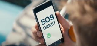 Фото: Tele2   Клиенты Tele2 останутся на связи при нуле: Telegram и Viber теперь в «SOS-пакете»
