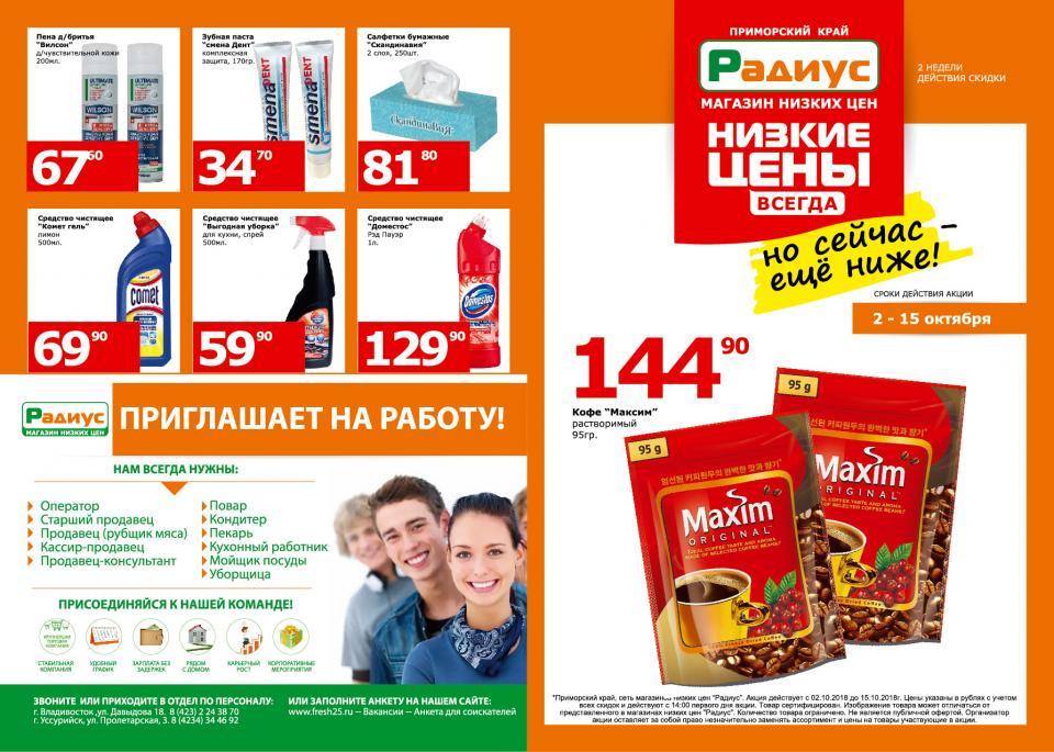 Магазин «Радиус» – низкие цены всегда