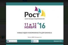 На форуме «Рост» во Владивостоке соберутся 800 молодых предпринимателей