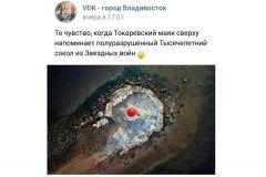 Фото: скриншот vk.com/myvdk | Достопримечательность Владивостока сравнили с одним из символов Star Wars