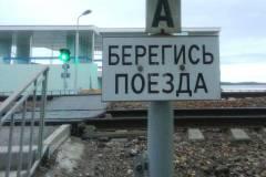 Фото: Юлия Вильджюнайте   Транссибирская магистраль может продлиться до Японии через Сахалин