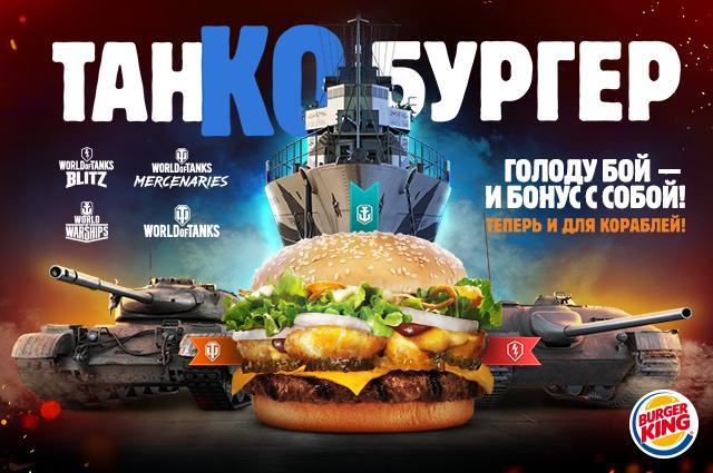 Даешь огонь по голоду! «Танкобургер» уже во всех ресторанах «Бургер Кинг» на Дальнем Востоке!!!