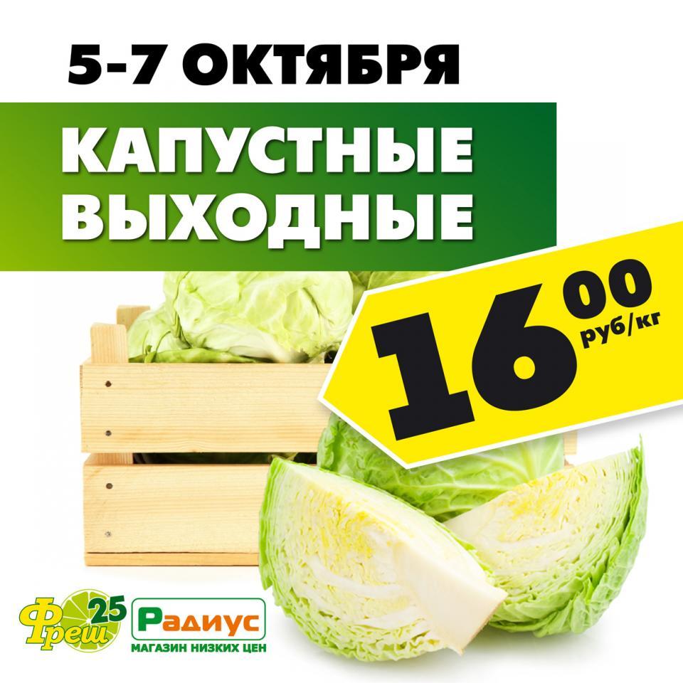 Время квасить капусту с «Фреш 25»