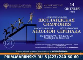 Фото: Приморская сцена Мариинского театра | Во Владивостоке пройдет вечер балетов легендарного хореографа ХХ века Джорджа Баланчина