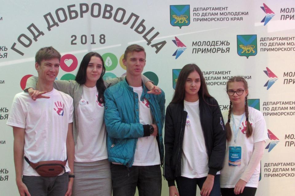 Форум волонтеров Приморья начал свою работу во Владивостоке
