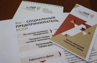 Фото: Центр «Мой бизнес» | В Приморье стартует прием заявокот социального бизнеса на получение гранта