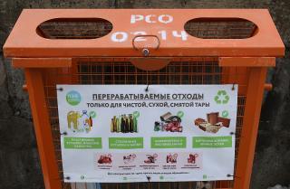 Фото: primorsky.ru | Приморье получит более 15 миллионов рублей на контейнеры для раздельного сбора отходов