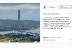 Фото: Скриншот Instagram/v_miklushevsky   Губернатор Приморья призвал жителей края голосовать за «Владивосток-2000»