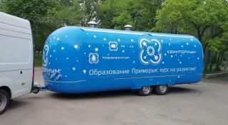 Фото: primorsky.ru | В Ханкайском районе заработает детский мобильный технопарк