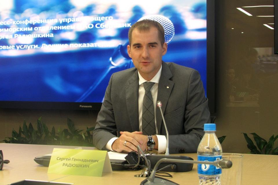 Сергей Радюшкин: «Сбербанк стал единым окном для получения множества банковских и небанковских услуг»