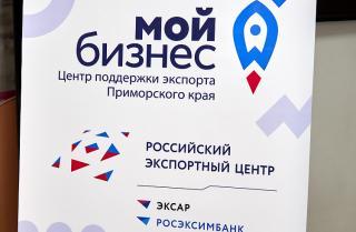 Фото: центр «Мой бизнес»   В Приморье предпринимателям помогут бесплатно разработать бизнес-план расширения экспортной деятельности