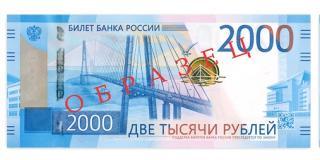 Мост на остров Русский украсил банкноту в 2000 рублей