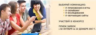«Ростелеком» в Приморье запускает конкурс школьных интернет-проектов 2017 года