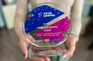 Фото: primorsky.ru | С начала года в Приморье провели более 180 «уроков цифры» для школьников