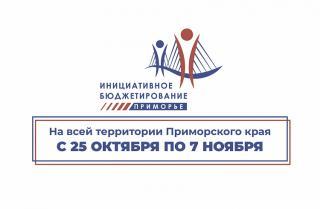 Фото: primorsky.ru   Теперь в конкурсе «Твой проект» могут принять участие приморцы от 14 лет и старше