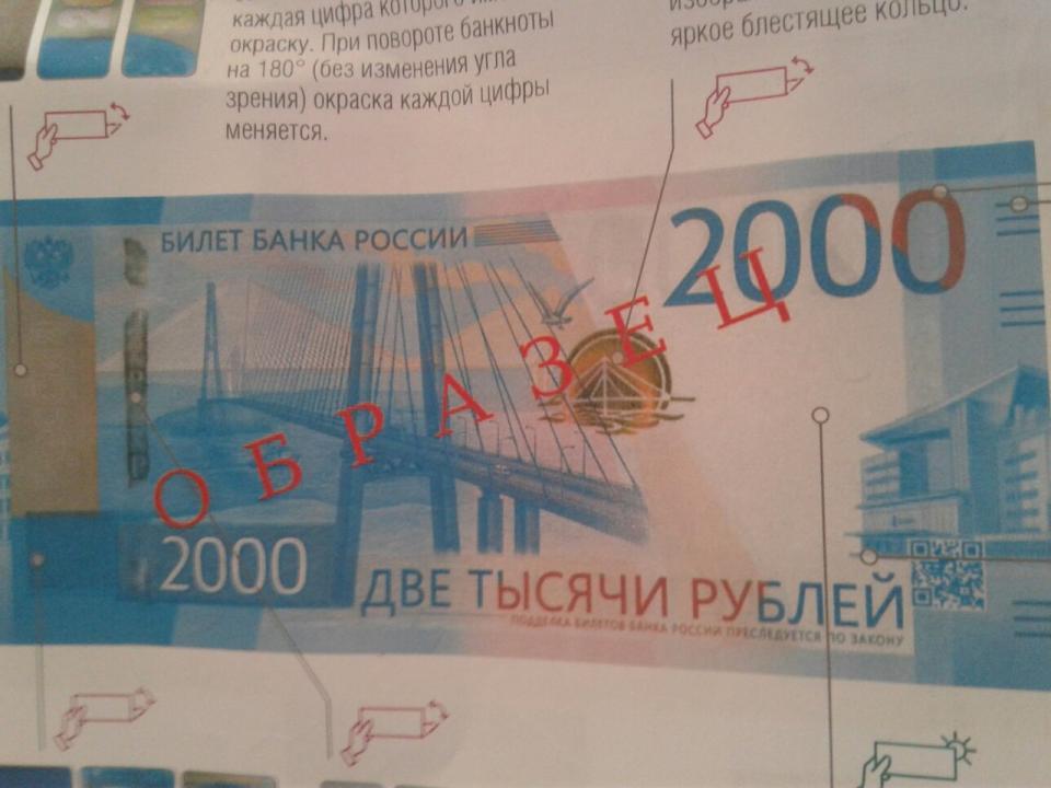 Центробанк представил банкноты номиналом 200 и2000 руб.