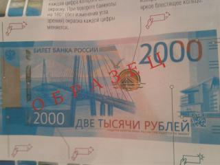 До конца года каждый приморец увидит банкноту номиналом 2000 рублей у себя в кошельке