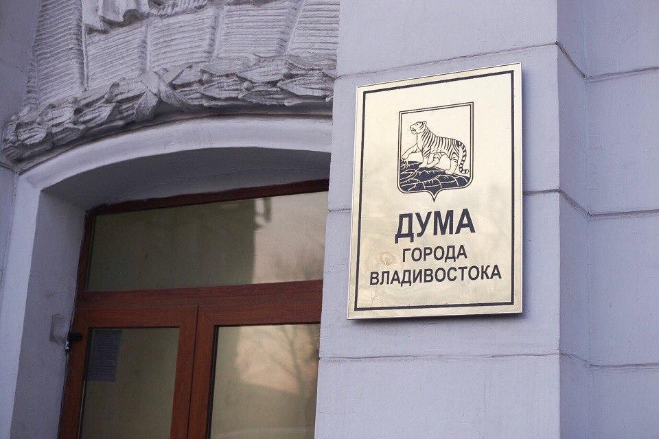 Коммунисты сорвали заседание Думы Владивостока